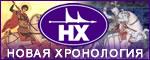 Официальный сайт проекта НОВАЯ ХРОНОЛОГИЯ
