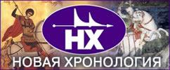 Официальный сайт научного направления НОВАЯ ХРОНОЛОГИЯ