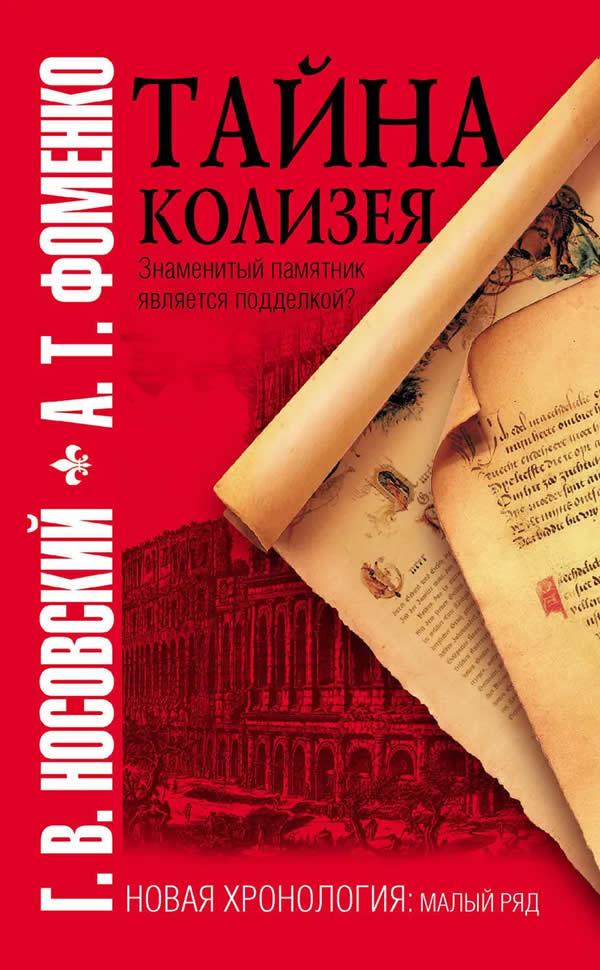 книга Фоменко и Носовского Тайна Колизея