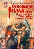 Начало Ордынской Руси. Основание Рима. После Христа. Троянская война