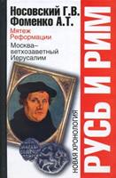Мятеж Реформации: Москва - ветхозаветный Иерусалим