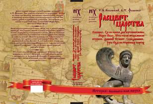 Где на самом деле путешествовал Марко Поло. Кто такие итальянские этруски. Древний Египет. Скандинавия. Русь-Орда на старинных картах