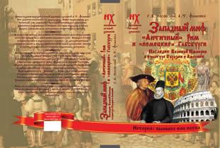 ЗАПАДНЫЙ МИФ. Том 7 , книга 1 семитомника по новой хронологии