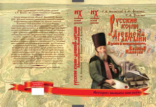RUSSIAN ROOTS OF THE ANCIENT LATIN