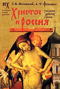 Христос и Россия
