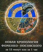 Краткое изложение основ Новой Хронологии Фоменко-Носовского