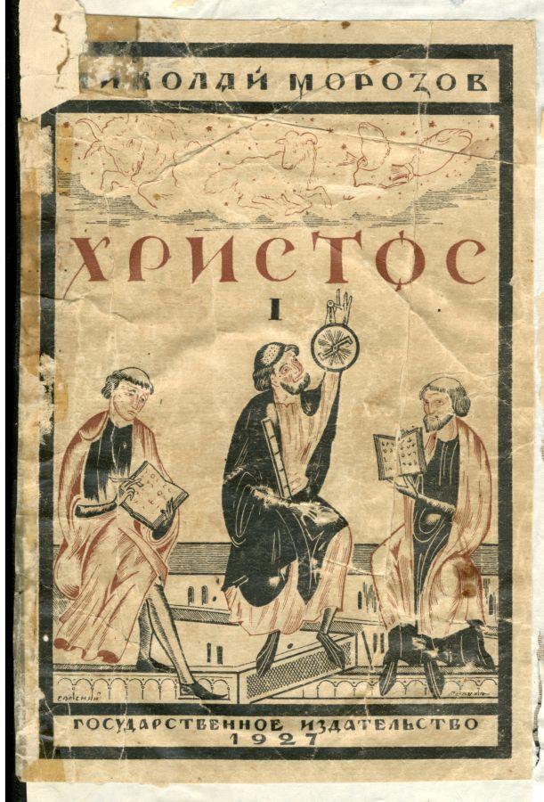 3. СОМНЕНИЯ В ПРАВИЛЬНОСТИ ХРОНОЛОГИИ СКАЛИГЕРА-ПЕТАВИУСА ВОЗНИКЛИ ЕЩЕ В XVI ВЕКЕ.